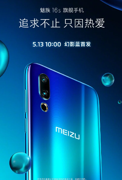 Meizu 16s Phantom Blue edition